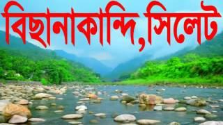 Bisana Kandy,Sylhet সিলেটের বিছানাকান্দি ও জাফলং মনোরম ভিডিও দেখুন
