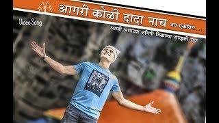 Aagari Koli Dada Nach ( आगरी कोळी दादा नाच )