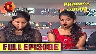 Pravasalokam   പ്രവാസ ലോകം 11th May 2018    Full Episode