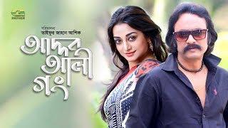Bangla HD Natok 2018   Addob Ali Gong   ft Salauddin Lavlu, Orsha, Sojol, Fuad