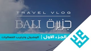 رحلتي إلى بالي (الجزء الأول ) | TRAVEL VLOG: BALI 2017