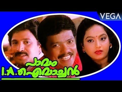 Paavam IA Ivachan Full Movie || Jagadish, Siddique, Innocent