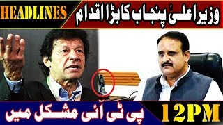 News Headlines | 12:00 PM | 20 April 2019 | Lahore Rang