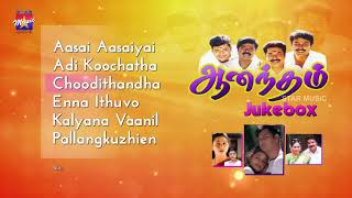 Anandham |Tamil Movie Audio Jukebox | Mammuty| SA Rajkumar