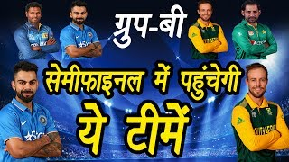 Champions Trophy 2017: Group B Preview, India,South Africa, Pakistan and Sri Lanka | वनइंडिया हिंदी