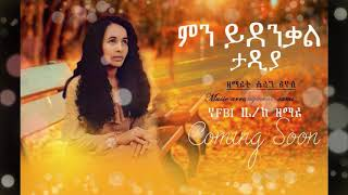 New Ethiopian 2011 song by singer Helen (official video)