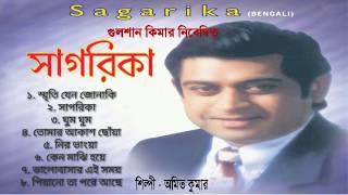 Sagorika ( সাগরিকা ) Full Album Audio Jukebox || Amit Kumar  Bengali Modern Songs