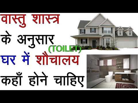 वास्तु शास्त्र के अनुसार  घर में शौचालय कहाँ होने चाहिए | Vastushastra | Washroom, Toilet