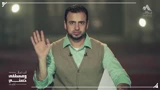 20- ليه الظالم سهل يظلم والمظلوم ميقدرش يدافع عن نفسه؟ - مصطفى حسني