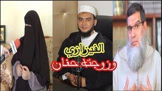 أخطر سر  جديد في قضية الفيزازي و زوجته حنـــان ---   الراقي المغربي نعيم ربيع