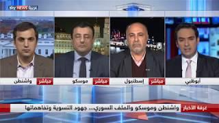 واشنطن وموسكو والملف السوري.. جهود التسوية وتفاهماتها