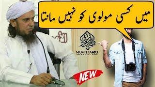 Main Kisi Molvi Ko Nahi Manta | Mufti Sahab Ka Jawab | Mufti Tariq Masood | Islamic Group