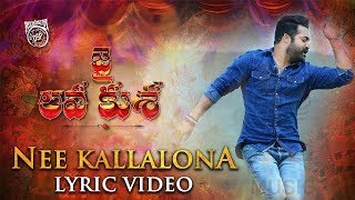 Nee Kallalona Full Song With Lyrics | Jai Lava Kusa Songs | Jr NTR, Raashi Khanna | Devi Sri Prasad