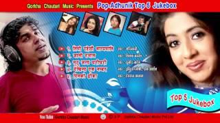 Top 5 Pop-Adhunik Songs Collection | Audio Jukebox | Gorkha Chautari
