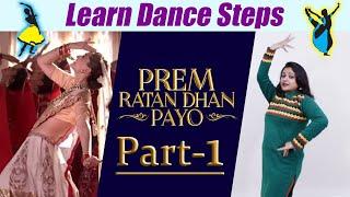 Dance Steps on Prem Ratan Dhan Payo Part-1 | प्रेम रतन धन पायो पर डांस स्टेप्स | Boldsky