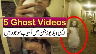 5 Ghost Videos - Real Ghost Videos Caught on Tape