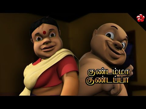 குண்டம்மா குண்டப்பா Tamil cartoon story from new Pattampoochi