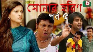 Bangla Comedy Natok | Sonar Horin | Ep - 05 | Shamol Mawla, Prosun Azad | বাংলা কমেডি নাটক