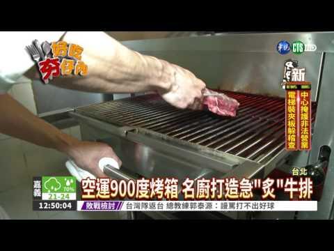 港名廚登台 打造道地美式牛排