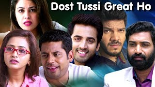 Dost Tussi Great Ho (Raja Meeru Keka) | Full Movie | Telugu Hindi Dubbed Movie | Action Movie