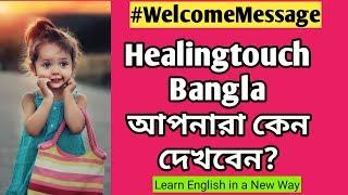 Healingtouch Bangla চ্যানেল আপনারা কেন দেখবেন? ||Welcome Message || Learn English in a New Way