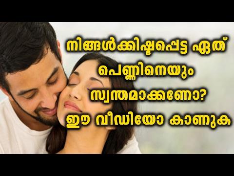 How to impress a girl! | Oneindia Malayalam
