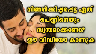 How to impress a girl! | Oneindia Malayalam