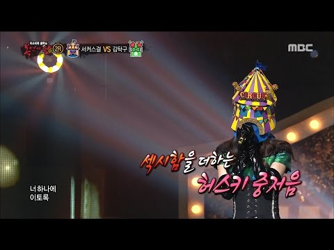 King of masked singer 복면가왕 Circus girl to juggle with vocal cords 2round If It Is You 20170326