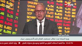 وزيرة السياحة تبحث مطالب مستثمري القطاع بالبحر الأحمر وجنوب سيناء