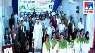 Eid Onam Navratri celebration in Ras Al Khaimah   Manorama News