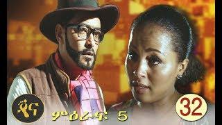 Dana Drama Season 5 Episode 32 | ዳና ድራማ ሲዝን 5 ክፍል 32