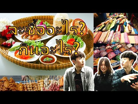 What to buy and eat in Thailand?