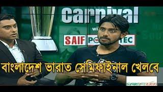সেমিফাইনালে বাংলাদেশের মুখোমুখি হবে ভারত।Bangladesh vs India semifinal champions trophy 2017