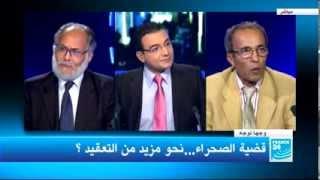 وجها لوجه| المغرب ـ الجزائر: قضية الصحراء ...نحو مزيد من التعقيد؟