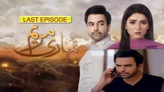 TUMHARI MARYAM LAST EPISODE/DAILY BITES
