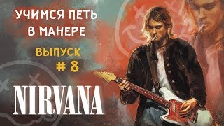Учимся петь в манере. Выпуск №8. Nirvana - Kurt Cobain (Курт Кобейн).