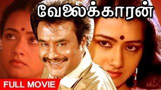 Velaikaran 1987 | FULL Tamil Movie | Rajinikanth, Amala, Nassar | HD | Cinema Junction