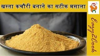 Kachori Ka Masala Recipe - स्वादिष्ट कचोरी बनाने का मसाला | Kachori Banane ka Perfect Masala Powder