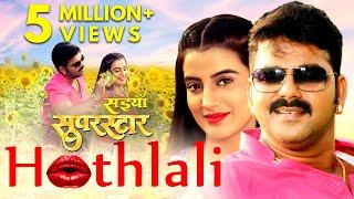 Hothlali | Pawan Singh | Saiyan Superstar | New Bhojpuri Superhit Movie Song