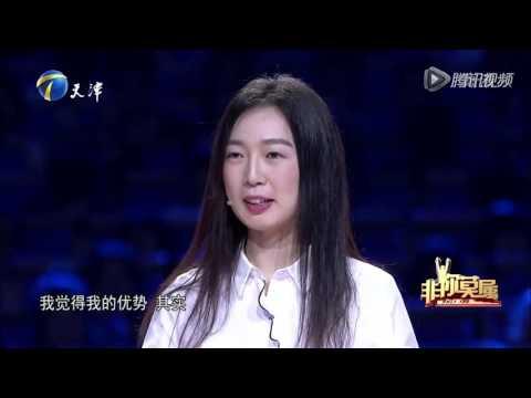 《非你莫属》20160913 清华大学美女高材生闪亮全场 两老板高价邀约