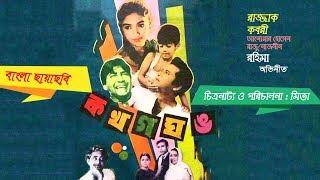 KA KHA GA GHA UMO | Bangla Movie | Razzak, Kobori | Mita