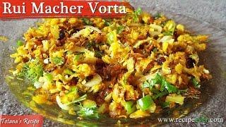 মাছের ভর্তা রেসিপি | Rui Macher Vorta Bengali Fish Recipes | Rohu Fish Recipes Bengali