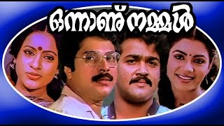 Onnanu Nammal | Malayalam Full Movie | Mohanlal,Mammootty & Seema | Family Entertainment Movie