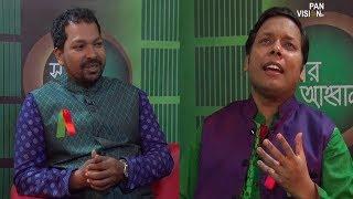 সুরের আহবান লাইভ পর্ব-১৬ | বিজয় দিবসে RJ Raju | Amirul Momenin Manik |  Shurer  Ahoban Live | Ep 16
