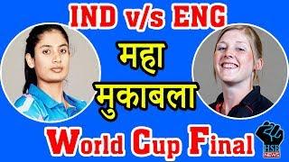 IND v/s ENG | Women's World Cup Final