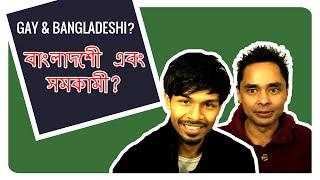 Gay & Bengali/Bangladeshi? বাংলাদেশী এবং সমকামী? (Eng subs)