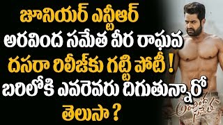 New Movie Releases Targeted For This Dussehra Along With Jr NTR's Aravinda Sametha | Tollywood