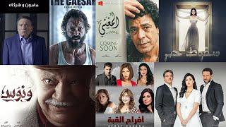 Series ِRamadan - 2016 مسلسلات رمضان