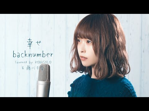 Xxx Mp4 【女性が歌う】幸せ Back Number Covered By コバソロ 藤川千愛 3gp Sex