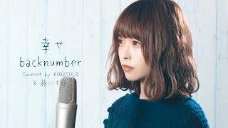 【女性が歌う】幸せ / back number(Covered by コバソロ & 藤川千愛)